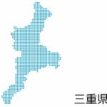 三重県 マラソン