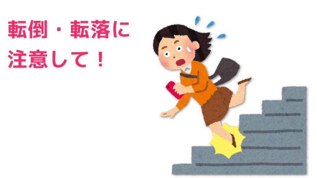 階段トレーニング 注意