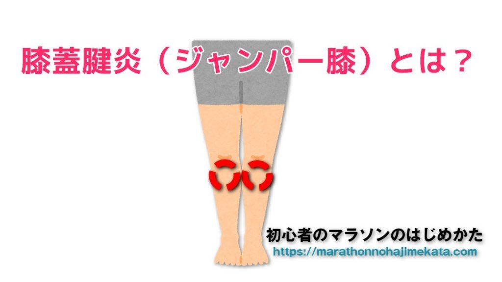 膝蓋腱炎 ジャンパー膝 とは
