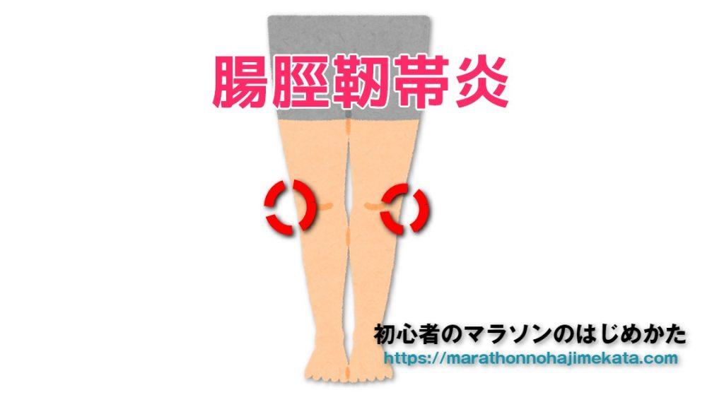 膝伸ばすと痛い