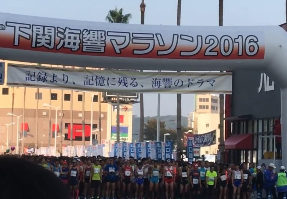 下関海峡マラソン 結果