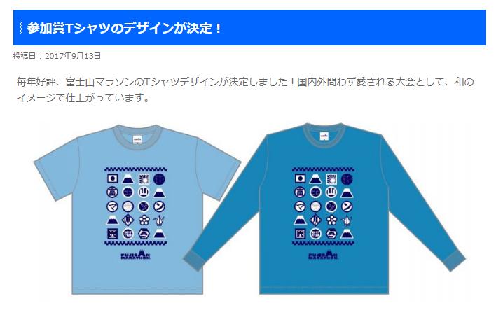 富士山マラソン 参加賞 Tシャツ