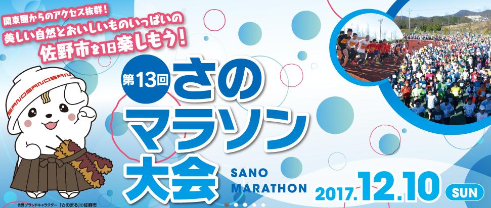 さのマラソン ブログ