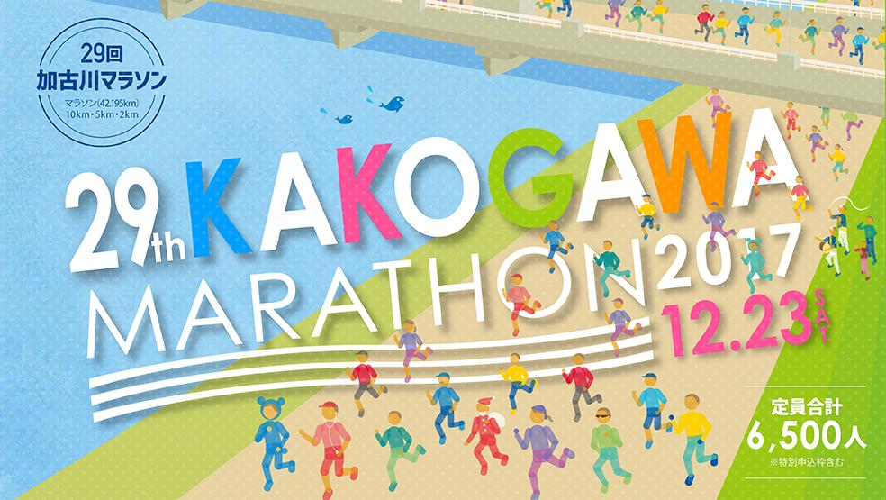 加古川マラソン 結果