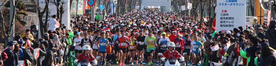 三田国際マスターズマラソン 結果