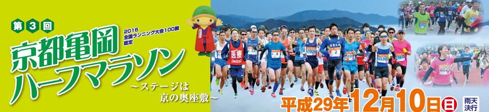 亀岡ハーフマラソン 結果