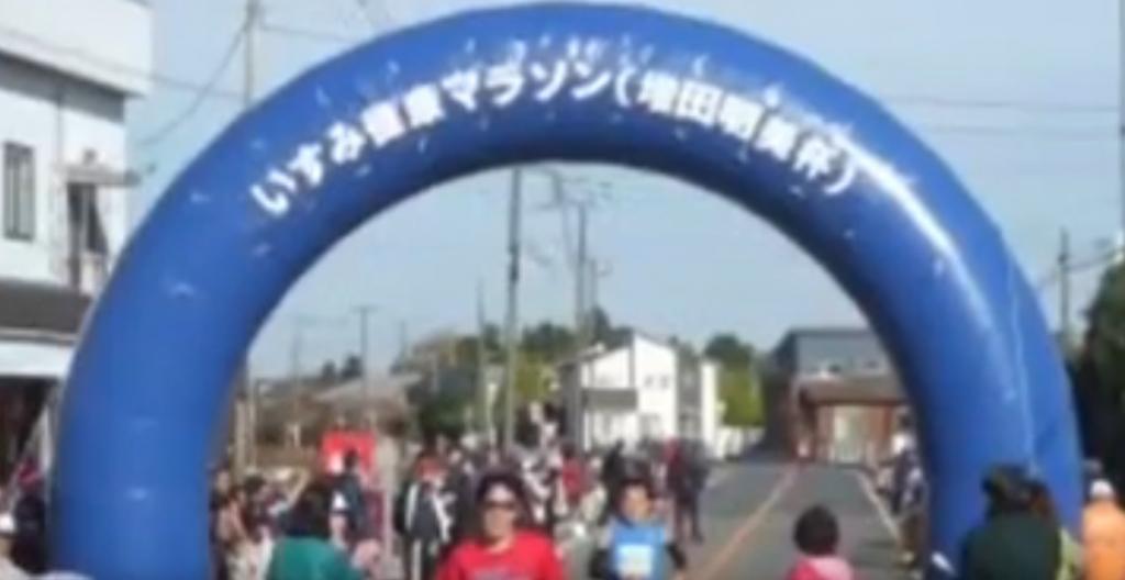 いすみ健康マラソン ランスマ
