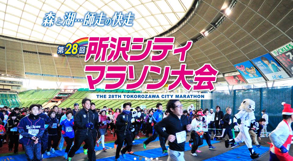 所沢シティマラソン 参加賞