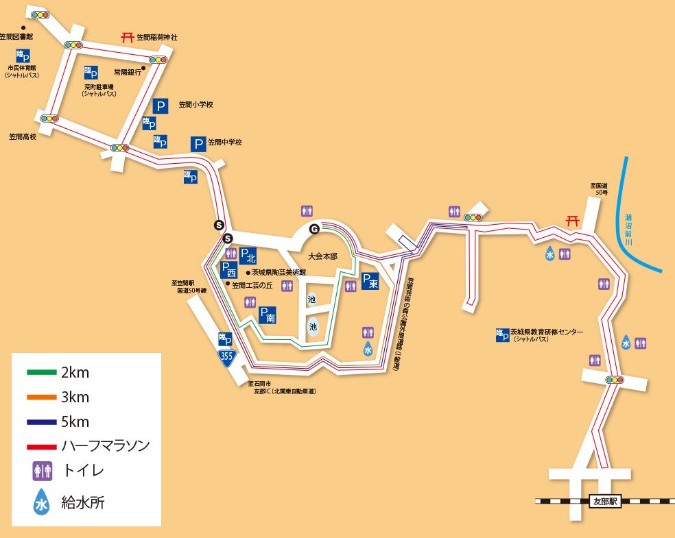 かさま陶芸の里マラソン コース 攻略