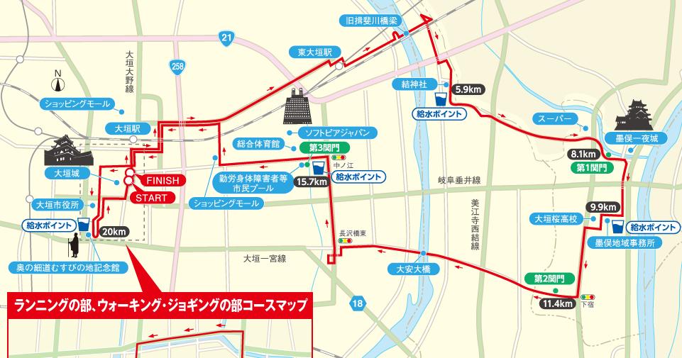 おおがきマラソン コース 攻略