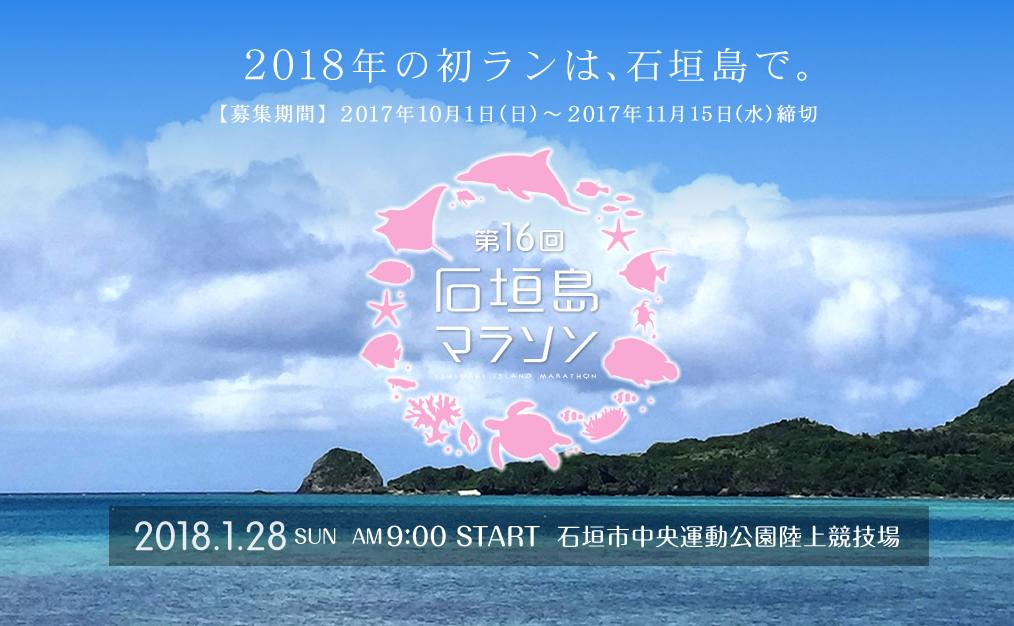 石垣島マラソン 結果
