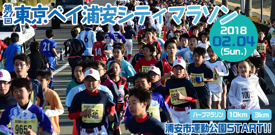 浦安シティマラソン 結果