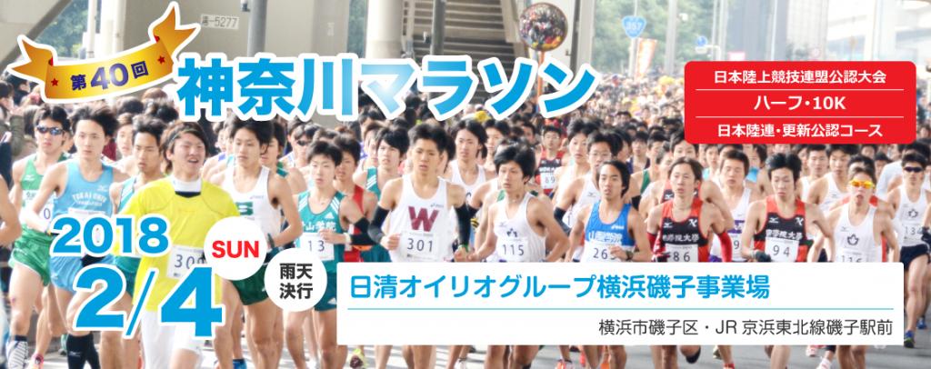 神奈川マラソン 結果
