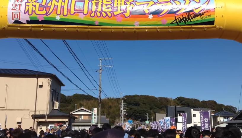 紀州口熊野マラソン 結果