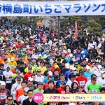 いちごマラソン 結果