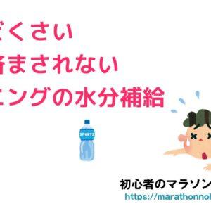マラソン 水分補給