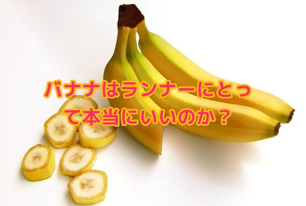 バナナ ランナー 効果