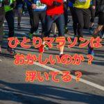 ひとり マラソン